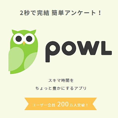 Powl(ポール)
