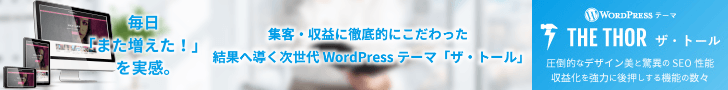 WordPressテーマ THE THOR(ザ・トール)