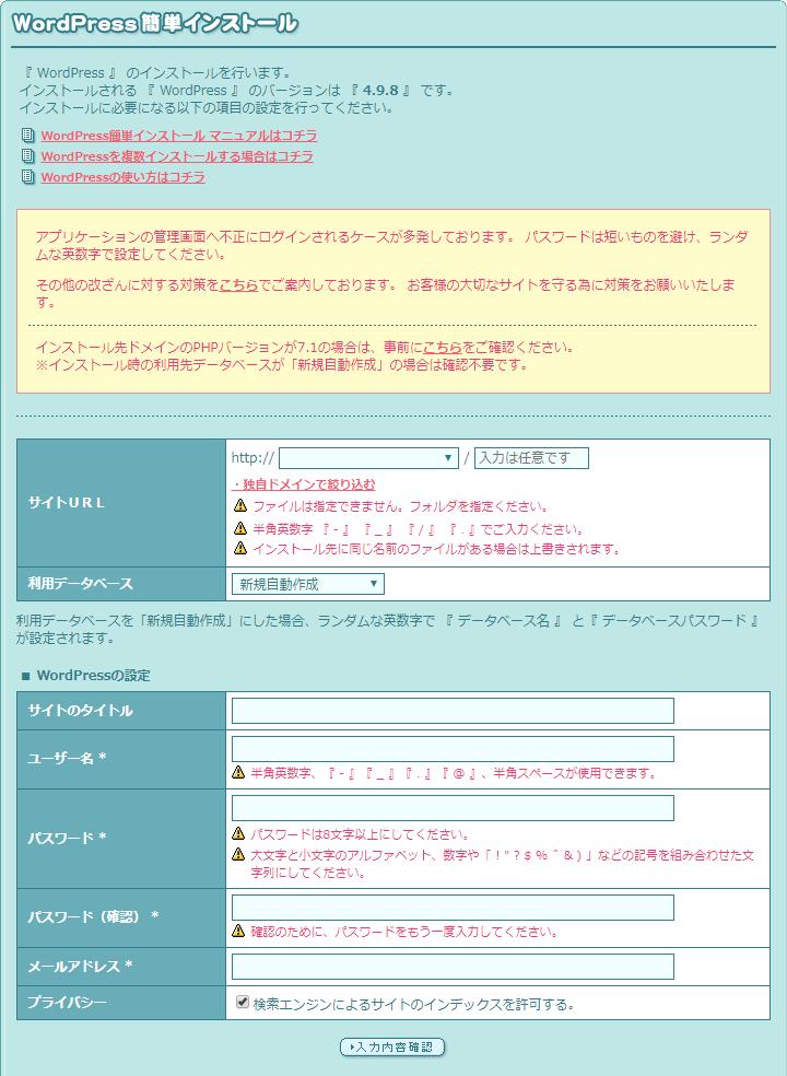 【WordPress】レンタルサーバーにインストールする!