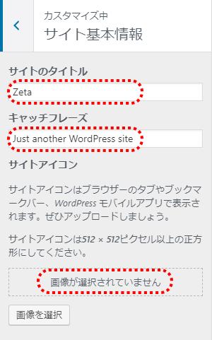 【WordPress】WordPressの初期設定項目について