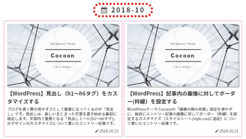 【WordPress】カテゴリー/アーカイブの見出しをカスタマイズする