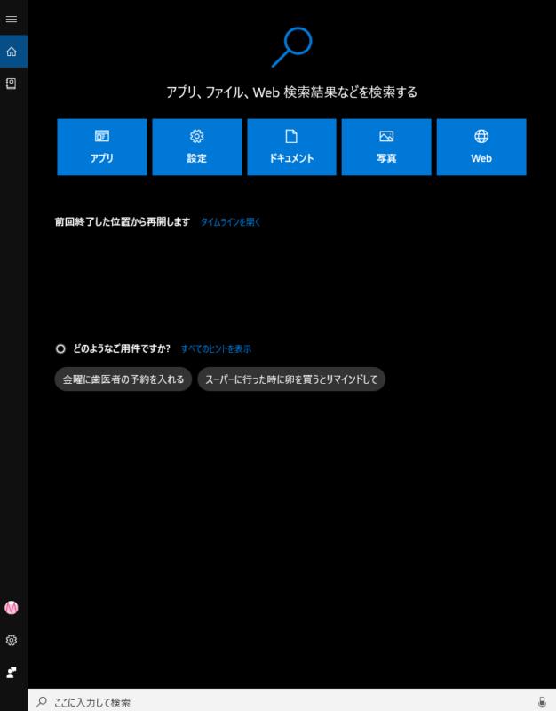 Windows 10のCortanaを無効から有効にする手順
