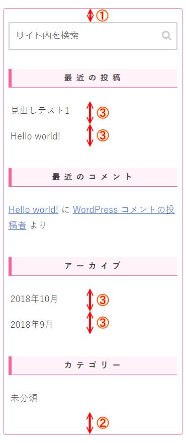 【WordPress】サイドバーの位置をカスタマイズする