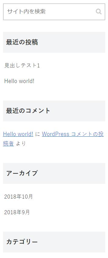 【WordPress】サイドバーの見出しをカスタマイズする