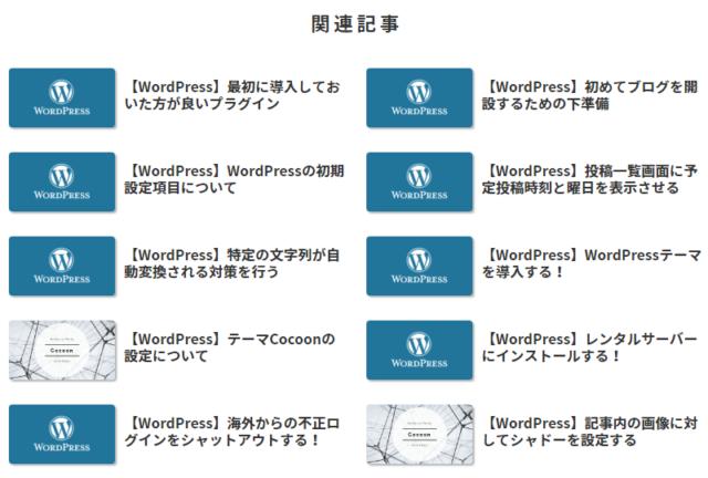 【WordPress】関連記事をカスタマイズする