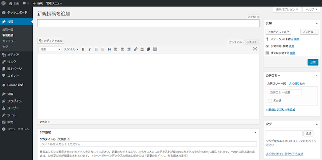 【WordPress】WordPressテーマを導入する!