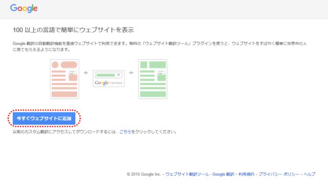 【WordPress】Google翻訳ブログパーツを導入する