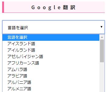 【WordPress】Google翻訳の言語選択ウィンドウをカスタマイズする