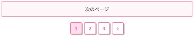 【WordPress】ページ送りボタン/戻りボタンをカスタマイズする