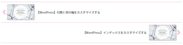 【WordPress】次の記事/前の記事をカスタマイズする
