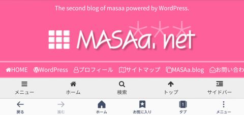 【WordPress】ヘッダーロゴ設定について