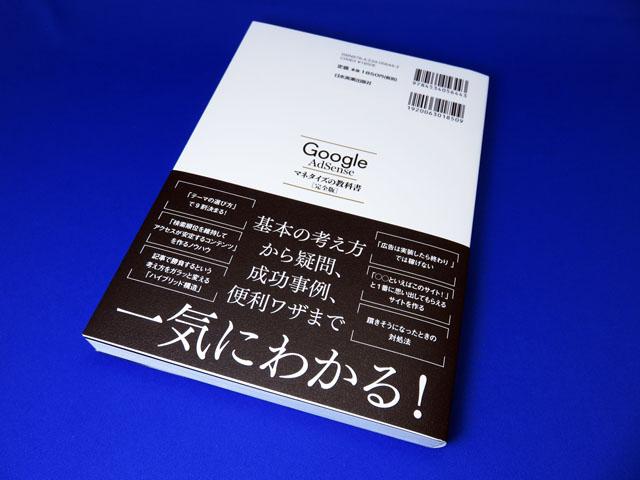 Google AdSense マネタイズの教科書[完全版]を購入する!