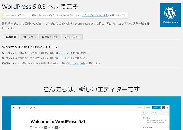 【WordPress】5.0.3にアップデート完了しました!