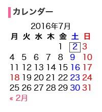 【WordPress】休日表示付きリアルタイムカレンダー設置について