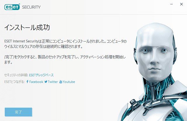 ESET Internet Security V12.0にバージョンアップする!