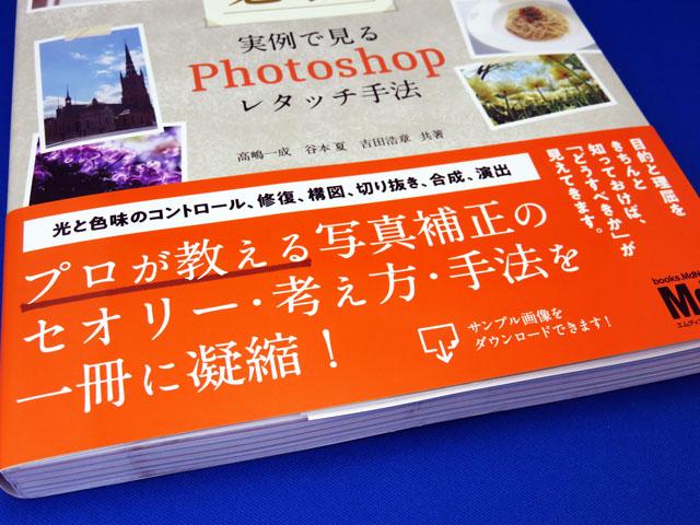 写真補正必携 実例で見るPhotoshopレタッチ手法を購入する