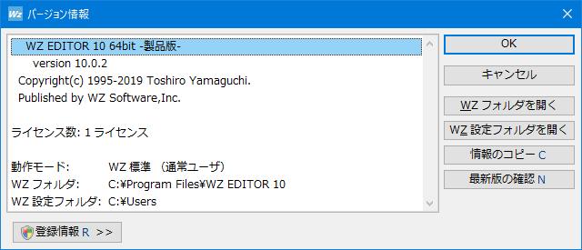 テキストエディタ WZ Editor 10 を購入する!