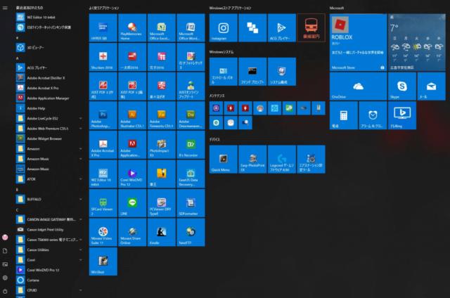 メイン自作PCのデスクトップ画面について