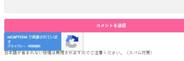 【THE THOR】reCAPTCHA バッジ表示のカスタマイズ