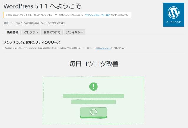 【WordPress】5.1.1にアップデート完了しました!