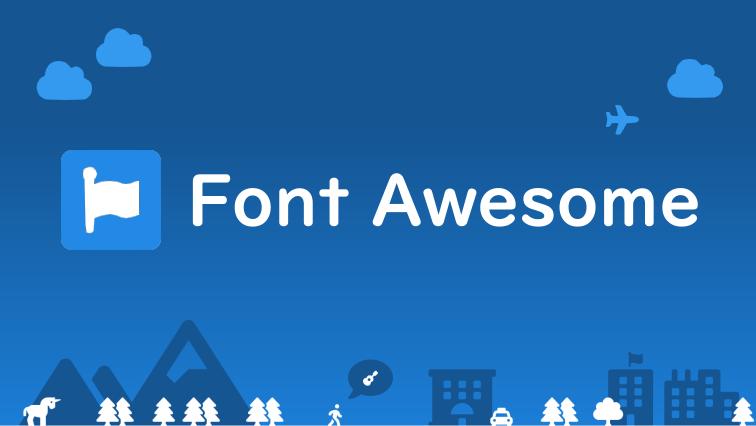 アイキャッチ画像 Font Awesome