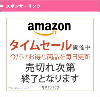 【THE THOR】Amazonアソシエイトバナーの注意点