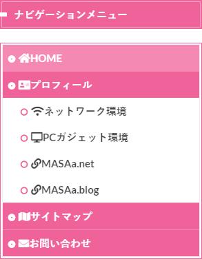 【THE THOR】ナビゲーションメニューフォントのカスタマイズ