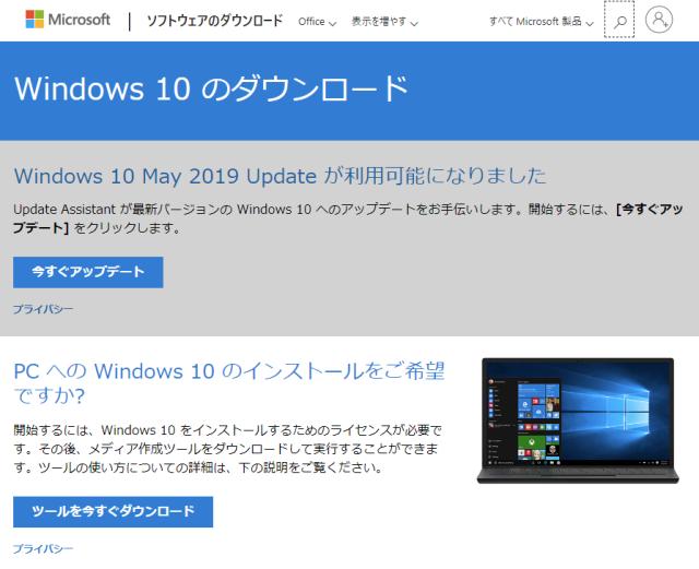 手動でWindows 10 May 2019 Update(バージョン1903)を適用する!