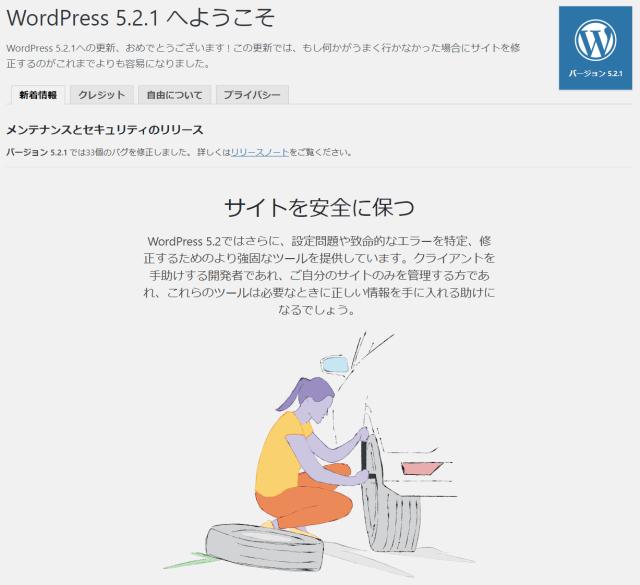 【WordPress】5.2.1にアップデート完了しました!