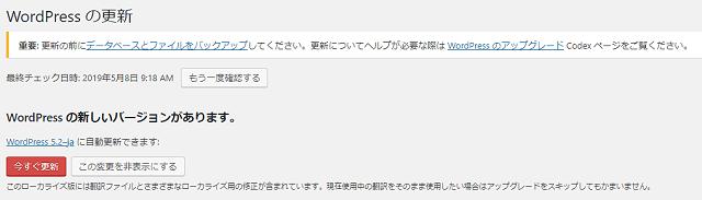 "【WordPress】5.2 ""Jaco"" にアップデート完了しました!"