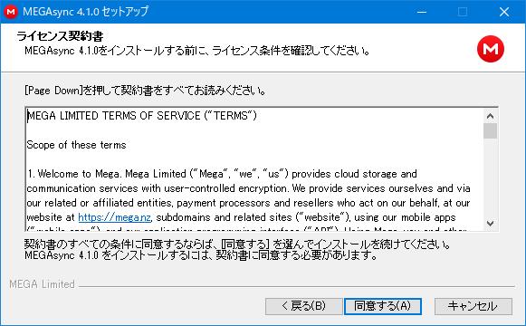 オンラインストレージサービス Dropbox の代わりに MEGA を使う!
