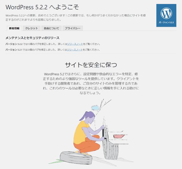 WordPress 5.2.2 メンテナンスリリースにアップデート完了しました!