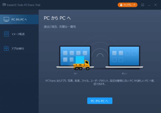 【レビュー記事】PC引越し・データ移行ソフト EaseUS Todo PCTrans