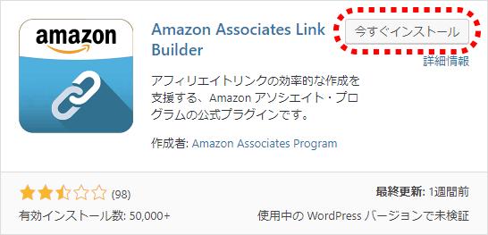 WordPressプラグイン Amazon Associates Link Builderを使う!