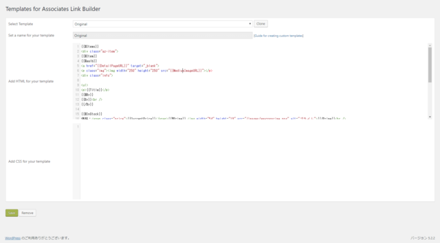 Amazon Associates Link Builderのテンプレートカスタマイズ