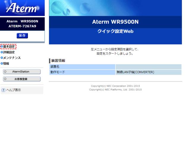 Aterm WR9500NをBUFFALO エアステーションのイーサネットコンバータとして使う!