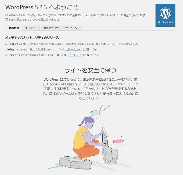 WordPress 5.2.3 セキュリティ&メンテナンスリリースにアップデート完了しました!