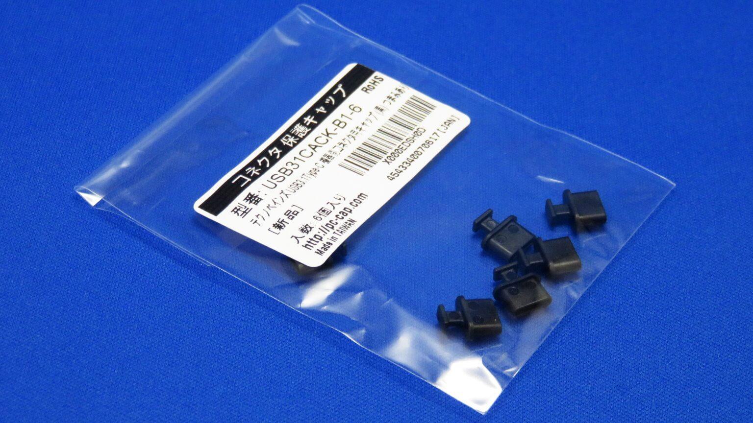 USB3.1 TypeC用のコネクタカバーを購入する!