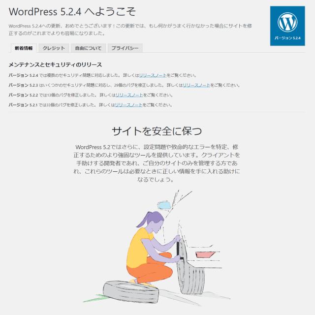 WordPress 5.2.4 セキュリティリリース アップデート完了!