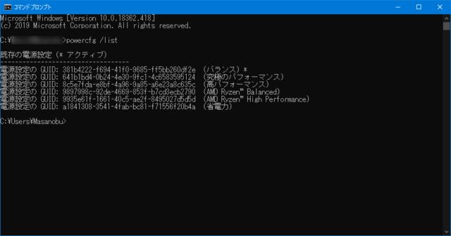 Windows10の電源プランを「AMD Ryzen™ Balanced」に強制設定する!
