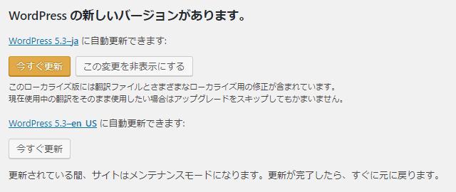 """メジャーリリース WordPress 5.3 """"Kirk"""" アップデート完了!"""