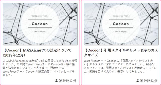 【Cocoon】インデックスのタイトルのカスタマイズ