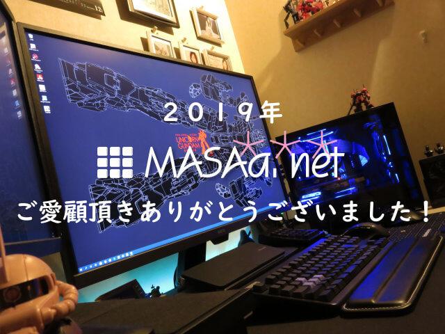 今年1年 MASAa.netをご愛顧頂きありがとうございました!