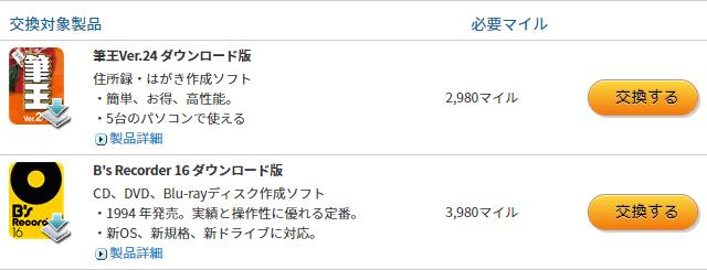ソースネクスト・マイレージをB's Recorder 16 DL版に交換する!