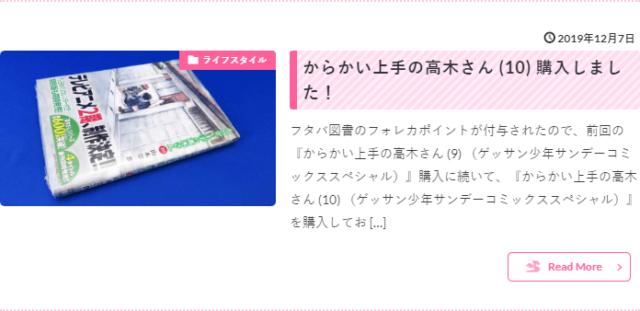 【THE THOR】エントリー記事カードのカスタマイズ
