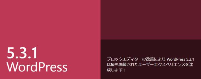 WordPress 5.3.1 セキュリティ&メンテナンスリリースにアップデート完了しました!