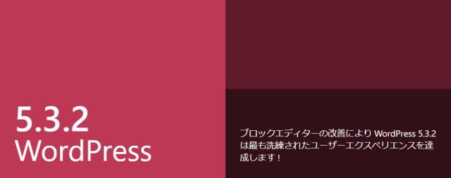 WordPress 5.3.2 メンテナンスリリースにアップデート完了しました!