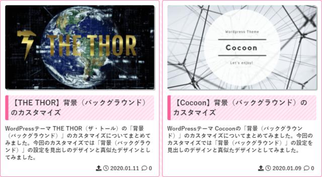 【Cocoon】インデックスの記事説明のカスタマイズ