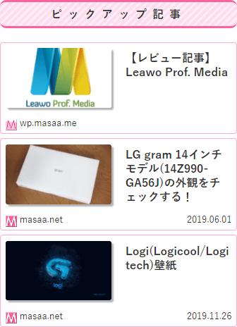 【Cocoon】サイドバーにピックアップ記事設置のカスタマイズ