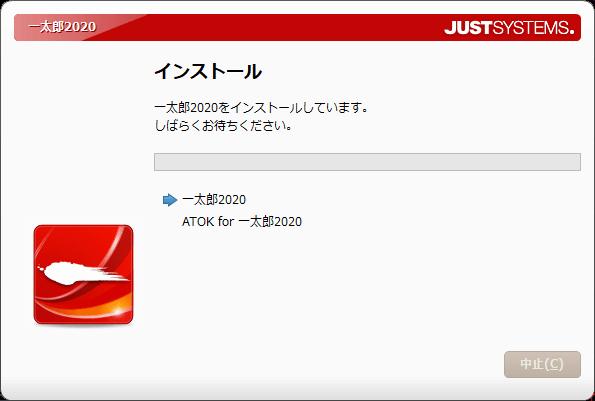 ジャストシステム 一太郎2020が届いたのでインストールをする!